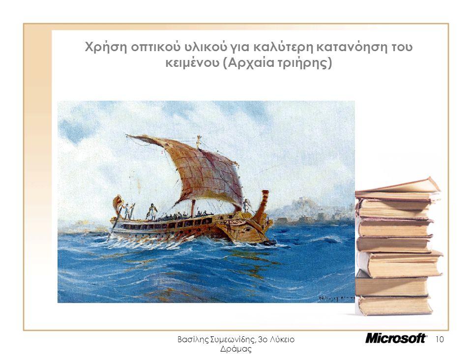 Βασίλης Συμεωνίδης, 3ο Λύκειο Δράμας 10 Χρήση οπτικού υλικού για καλύτερη κατανόηση του κειμένου (Αρχαία τριήρης)