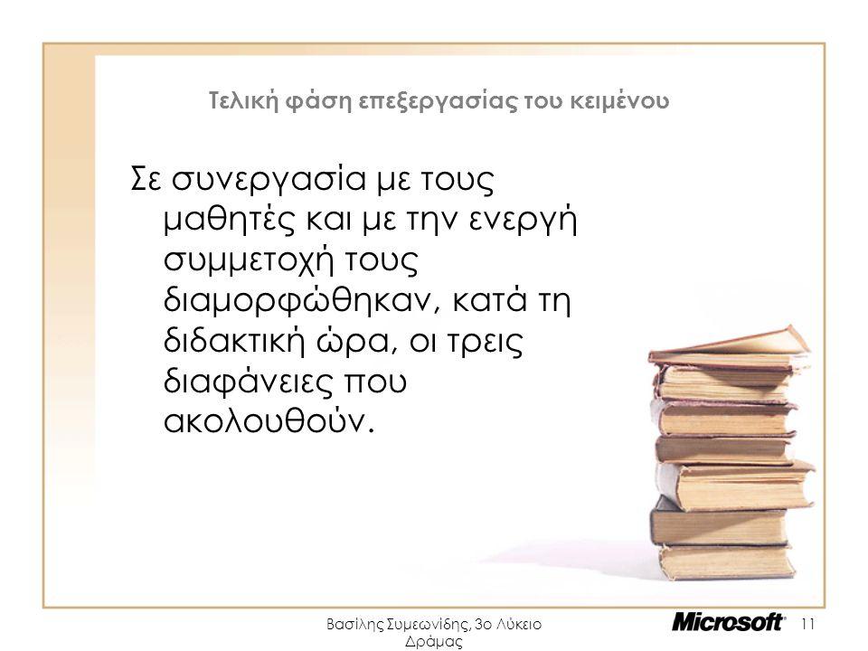 Βασίλης Συμεωνίδης, 3ο Λύκειο Δράμας 11 Τελική φάση επεξεργασίας του κειμένου Σε συνεργασία με τους μαθητές και με την ενεργή συμμετοχή τους διαμορφώθ