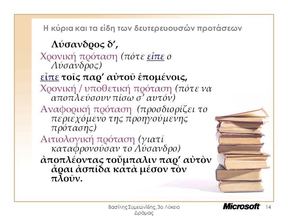 Βασίλης Συμεωνίδης, 3ο Λύκειο Δράμας 14 Η κύρια και τα είδη των δευτερευουσών προτάσεων Λύσανδρος δ', Χρονική πρόταση (πότε εἶπε ο Λύσανδρος) εἶπε τοῖ