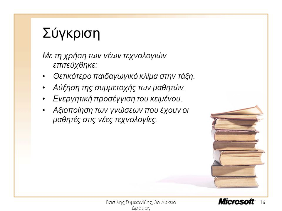 Βασίλης Συμεωνίδης, 3ο Λύκειο Δράμας 16 Σύγκριση Με τη χρήση των νέων τεχνολογιών επιτεύχθηκε: Θετικότερο παιδαγωγικό κλίμα στην τάξη. Αύξηση της συμμ