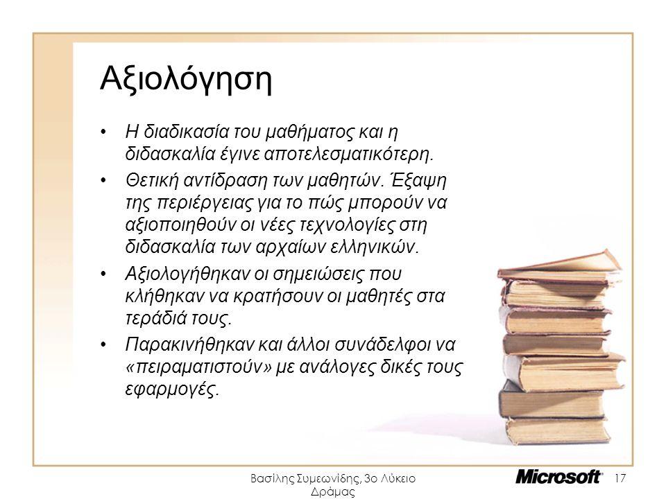 Βασίλης Συμεωνίδης, 3ο Λύκειο Δράμας 17 Αξιολόγηση Η διαδικασία του μαθήματος και η διδασκαλία έγινε αποτελεσματικότερη. Θετική αντίδραση των μαθητών.