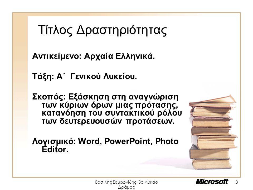 Βασίλης Συμεωνίδης, 3ο Λύκειο Δράμας 3 Τίτλος Δραστηριότητας Αντικείμενο: Αρχαία Ελληνικά. Τάξη: Α΄ Γενικού Λυκείου. Σκοπός: Εξάσκηση στη αναγνώριση τ