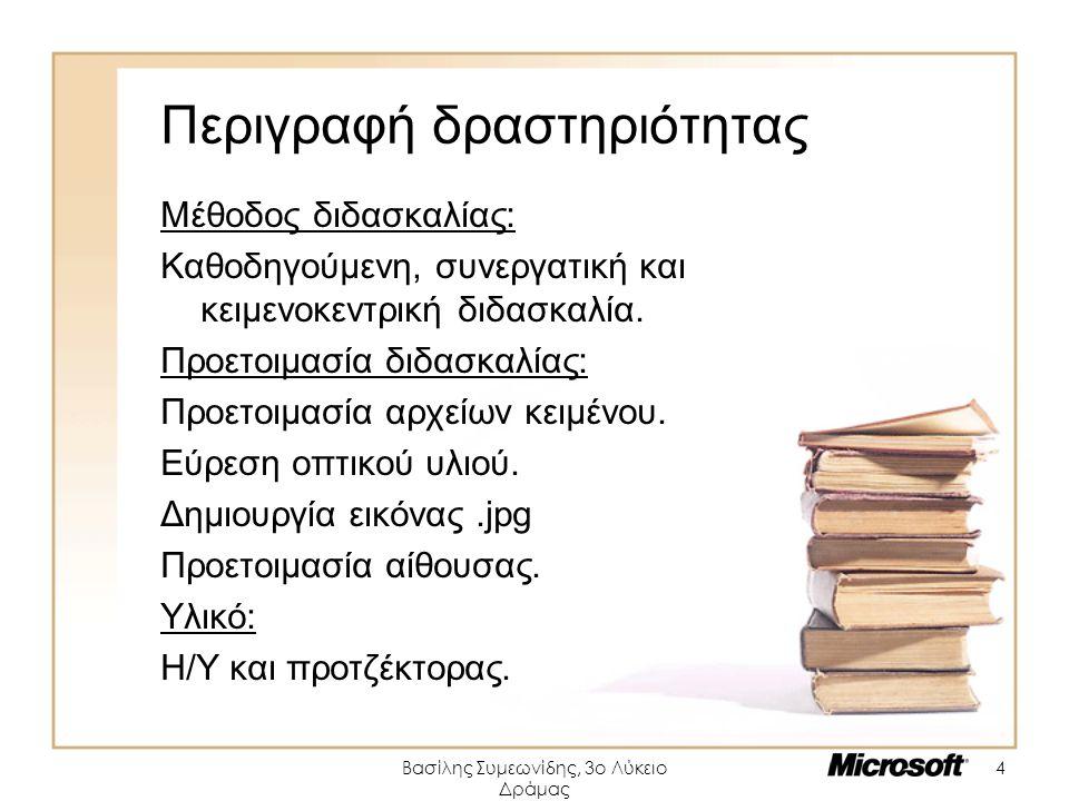 Βασίλης Συμεωνίδης, 3ο Λύκειο Δράμας 4 Περιγραφή δραστηριότητας Μέθοδος διδασκαλίας: Καθοδηγούμενη, συνεργατική και κειμενοκεντρική διδασκαλία. Προετο