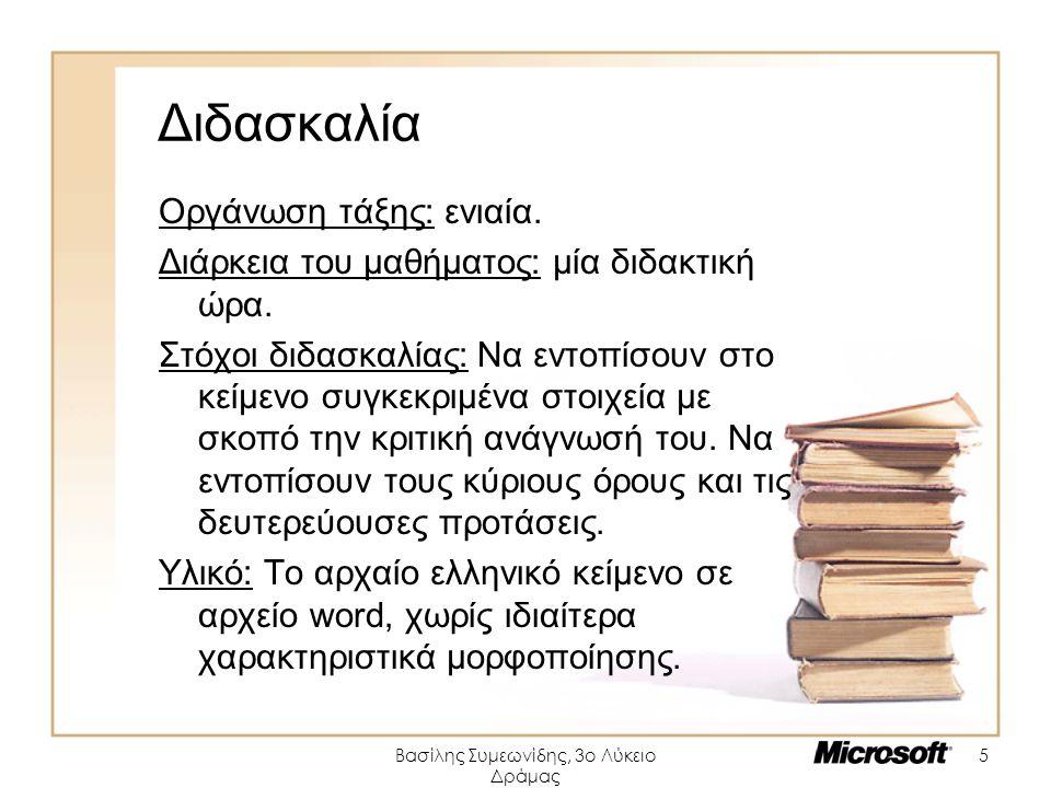 Βασίλης Συμεωνίδης, 3ο Λύκειο Δράμας 5 Διδασκαλία Οργάνωση τάξης: ενιαία. Διάρκεια του μαθήματος: μία διδακτική ώρα. Στόχοι διδασκαλίας: Να εντοπίσουν