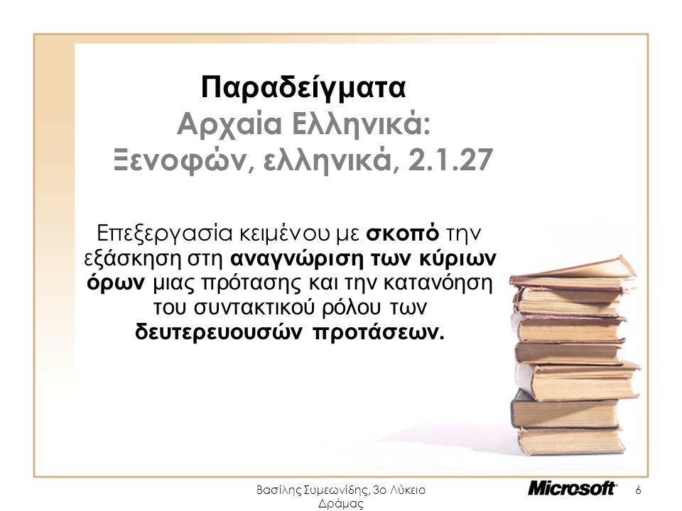 Βασίλης Συμεωνίδης, 3ο Λύκειο Δράμας 6 Παραδείγματα Αρχαία Ελληνικά: Ξενοφών, ελληνικά, 2.1.27 Επεξεργασία κειμένου με σκοπό την ε ξάσκηση στη αναγνώρ