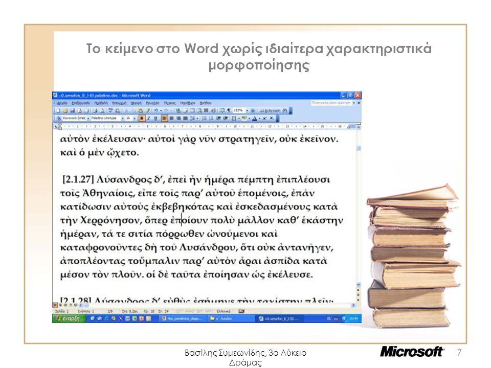 Βασίλης Συμεωνίδης, 3ο Λύκειο Δράμας 8 Το κείμενο επεξεργασμένο στο Word