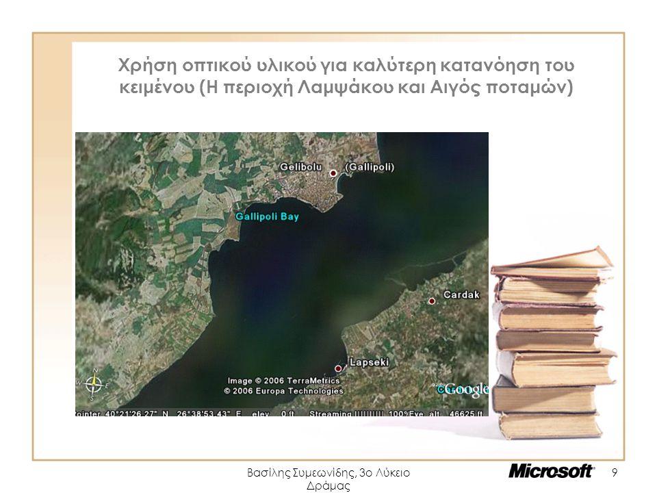 Βασίλης Συμεωνίδης, 3ο Λύκειο Δράμας 9 Χρήση οπτικού υλικού για καλύτερη κατανόηση του κειμένου (Η περιοχή Λαμψάκου και Αιγός ποταμών)