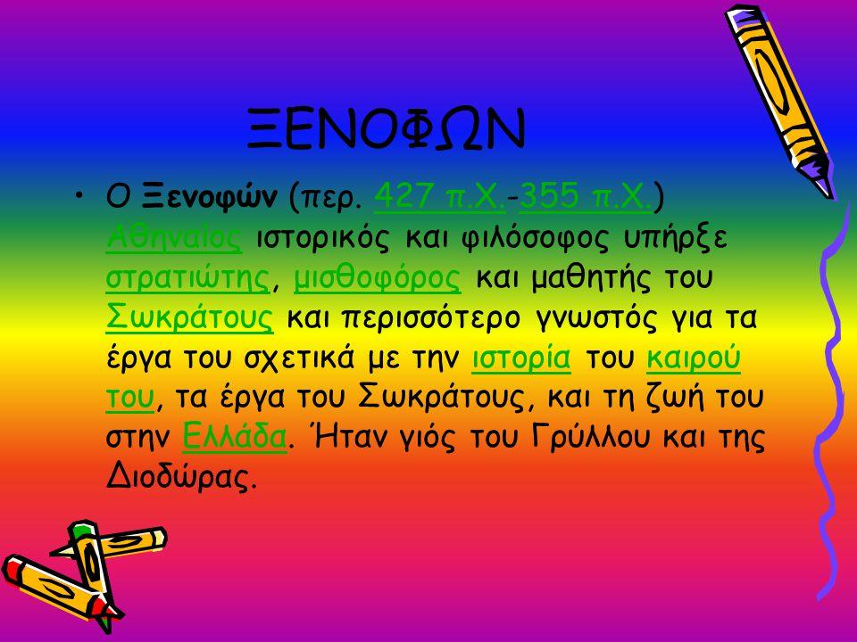 ΞΕΝΟΦΩΝ Ο Ξενοφών (περ. 427 π.Χ.-355 π.Χ.) Αθηναίος ιστορικός και φιλόσοφος υπήρξε στρατιώτης, μισθοφόρος και μαθητής του Σωκράτους και περισσότερο γν