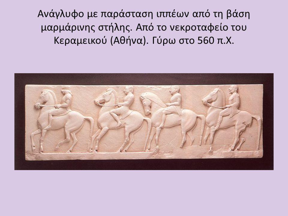 Ανάγλυφο με παράσταση ιππέων από τη βάση μαρμάρινης στήλης. Από το νεκροταφείο του Κεραμεικού (Αθήνα). Γύρω στο 560 π.Χ.