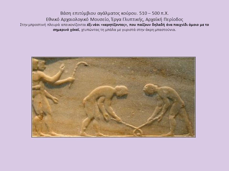 Bάση επιτύμβιου αγάλματος κούρου. 510 – 500 π.Χ. Εθνικό Αρχαιολογικό Μουσείο, Έργα Γλυπτικής, Αρχαϊκή Περίοδος Στην μπροστινή πλευρά απεικονίζονται έξ