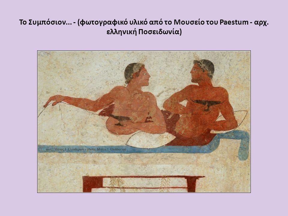 Το Συμπόσιον... - (φωτογραφικό υλικό από το Μουσείο του Paestum - αρχ. ελληνική Ποσειδωνία)