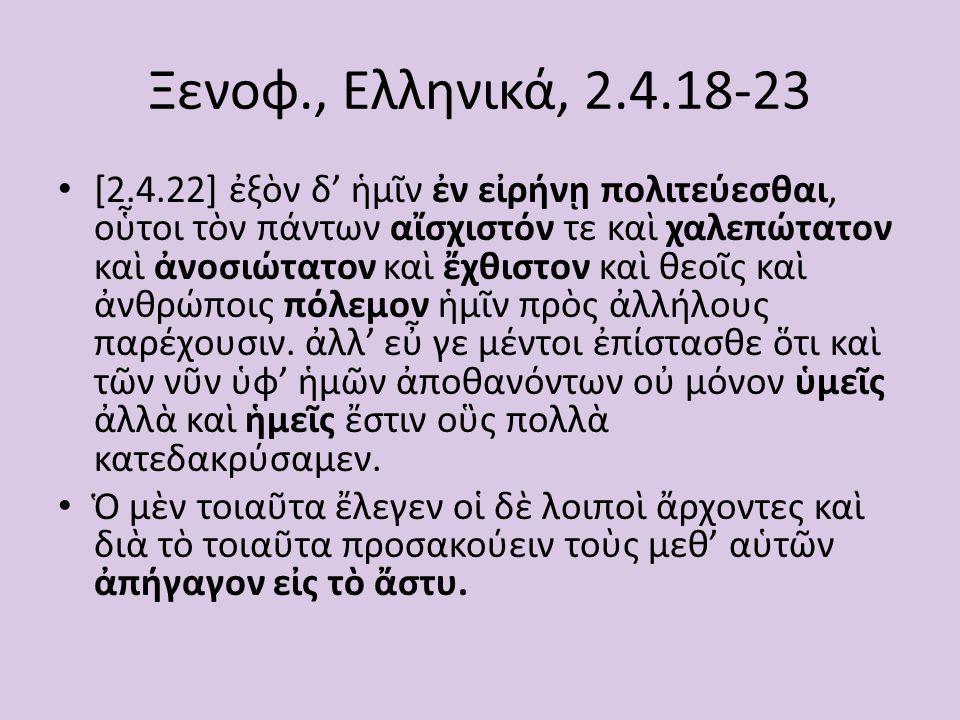 Ξενοφ., Ελληνικά, 2.4.18-23 [2.4.22] ἐξὸν δ' ἡμῖν ἐν εἰρήνῃ πολιτεύεσθαι, οὗτοι τὸν πάντων αἴσχιστόν τε καὶ χαλεπώτατον καὶ ἀνοσιώτατον καὶ ἔχθιστον κ