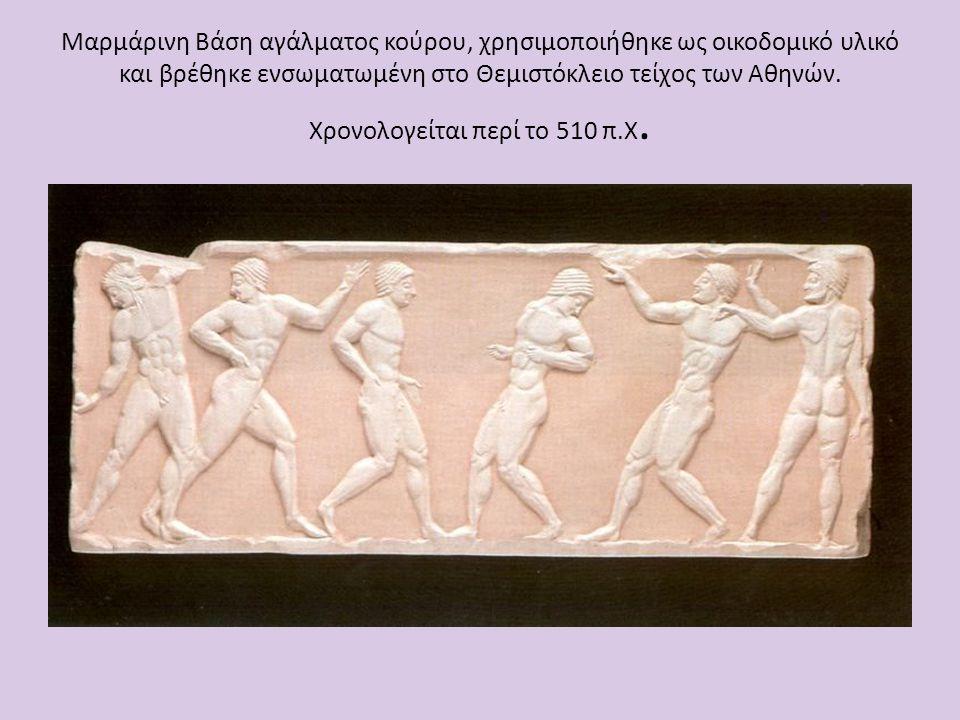 Μαρμάρινη Βάση αγάλματος κούρου, χρησιμοποιήθηκε ως οικοδομικό υλικό και βρέθηκε ενσωματωμένη στο Θεμιστόκλειο τείχος των Αθηνών. Χρονολογείται περί τ