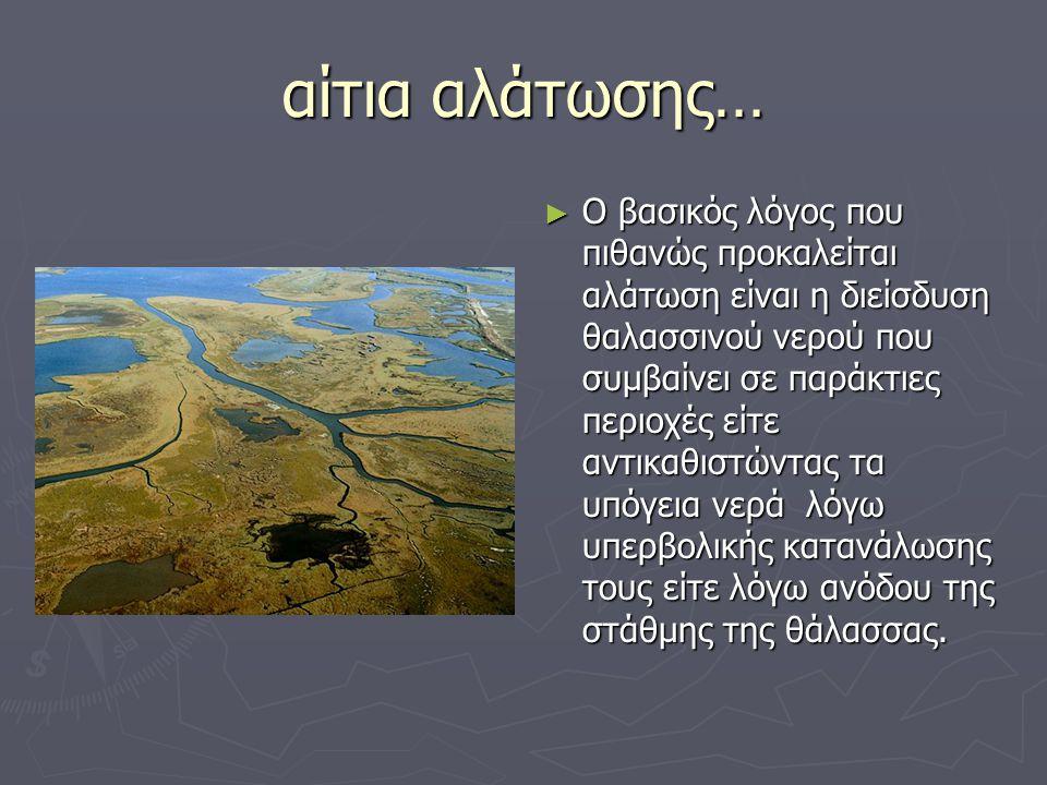 αίτια αλάτωσης… ► Ο βασικός λόγος που πιθανώς προκαλείται αλάτωση είναι η διείσδυση θαλασσινού νερού που συμβαίνει σε παράκτιες περιοχές είτε αντικαθι