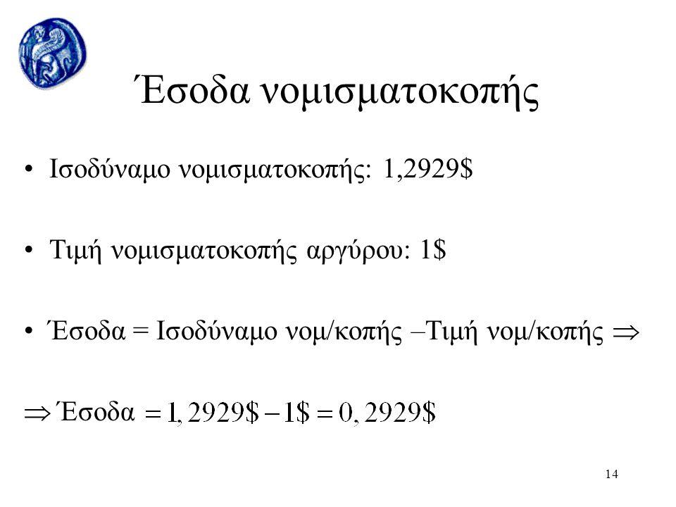 13 1 ουγκιά αργύρου = 480 ψήγματα Ισοδύναμο νομισματοκοπής ανά ουγκιά αργύρου: