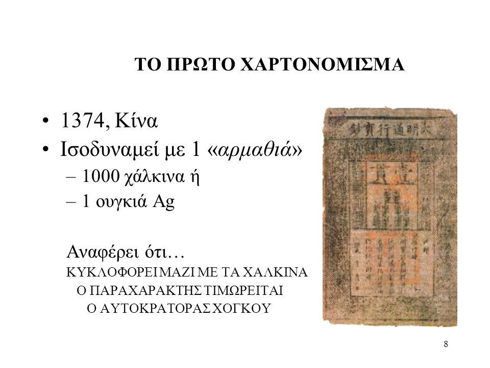 7 ΒΥΖΑΝΤΙΟ Σόλιδος (Bezant) μέχρι το 1204 –ασημένιο dirham ΝΟΜΙΣΜΑΤΙΚΗ ΜΕΤΡΡΥΘΜΙΣΗ ΒΑΣΙΛΕΙΟΥ Β' ΧΡΥΣΟΙ ΣΟΛΙΔΟΙ, ΑΣΠΡΟΙ ΤΡάΧΕΙΣ, ΧΑΛΚΙΝΟΙ ΦόΛΕΙΣ (ο ΦόΛ
