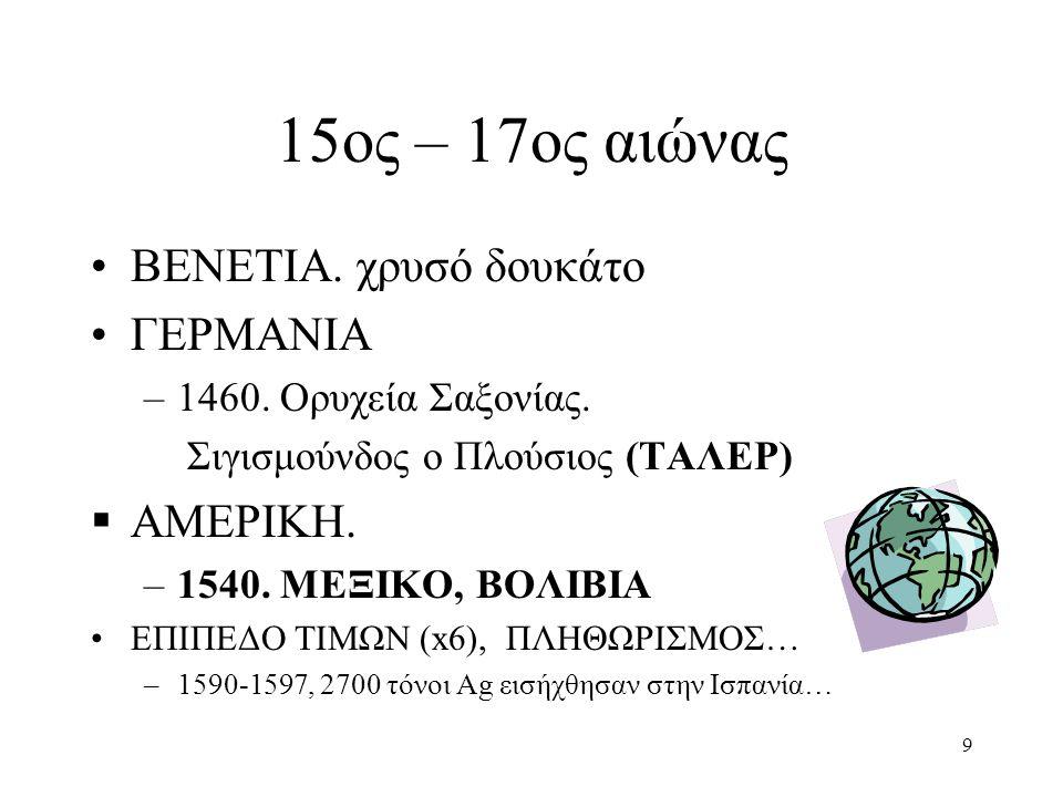 8 ΤΟ ΠΡΩΤΟ ΧΑΡΤΟΝΟΜΙΣΜΑ 1374, Κίνα Ισοδυναμεί με 1 «αρμαθιά» –1000 χάλκινα ή –1 ουγκιά Ag Αναφέρει ότι… ΚΥΚΛΟΦΟΡΕΙ ΜΑΖΙ ΜΕ ΤΑ ΧΑΛΚΙΝΑ Ο ΠΑΡΑΧΑΡΑΚΤΗΣ Τ