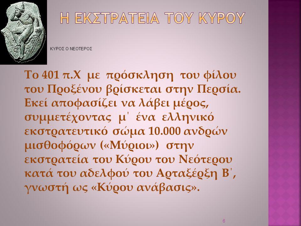 Α.Ιστορικά έργα 1. Κύρου Ανάβασις 2. Ελληνικά 3. Αγησίλαος 4. Κύρου Παιδεία Β.