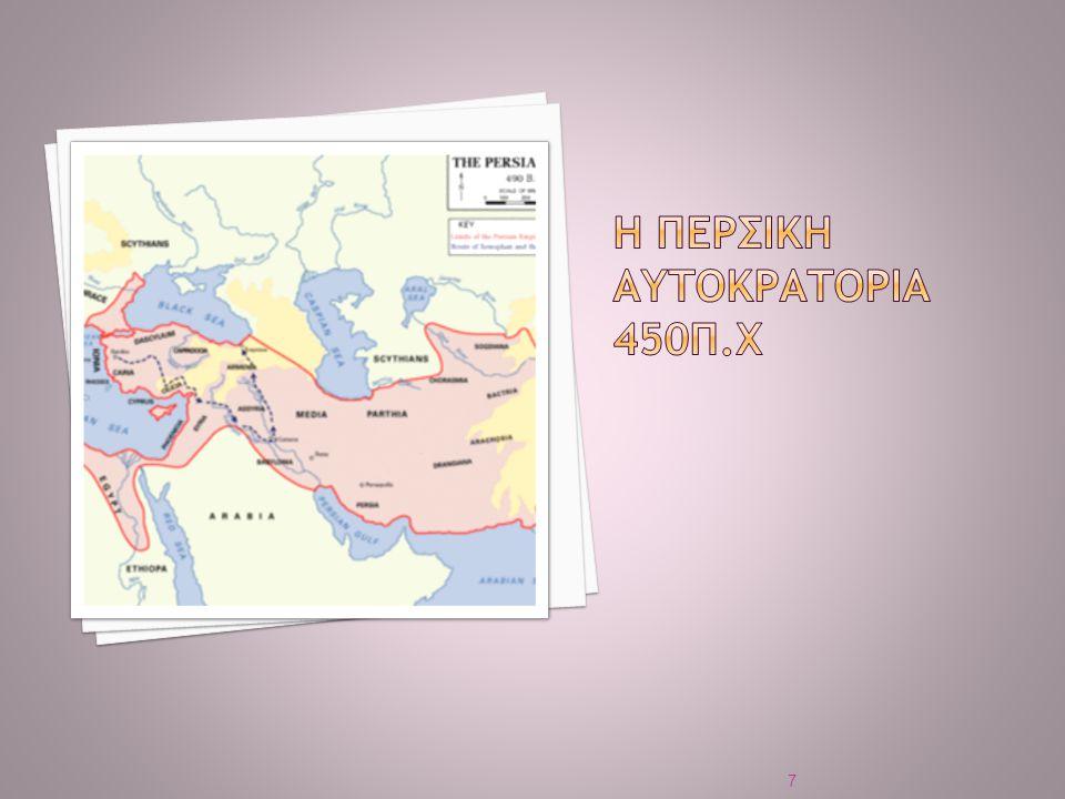  Είναι το μόνο ιστορικό σύγγραμμα του 4 ου π.Χ.