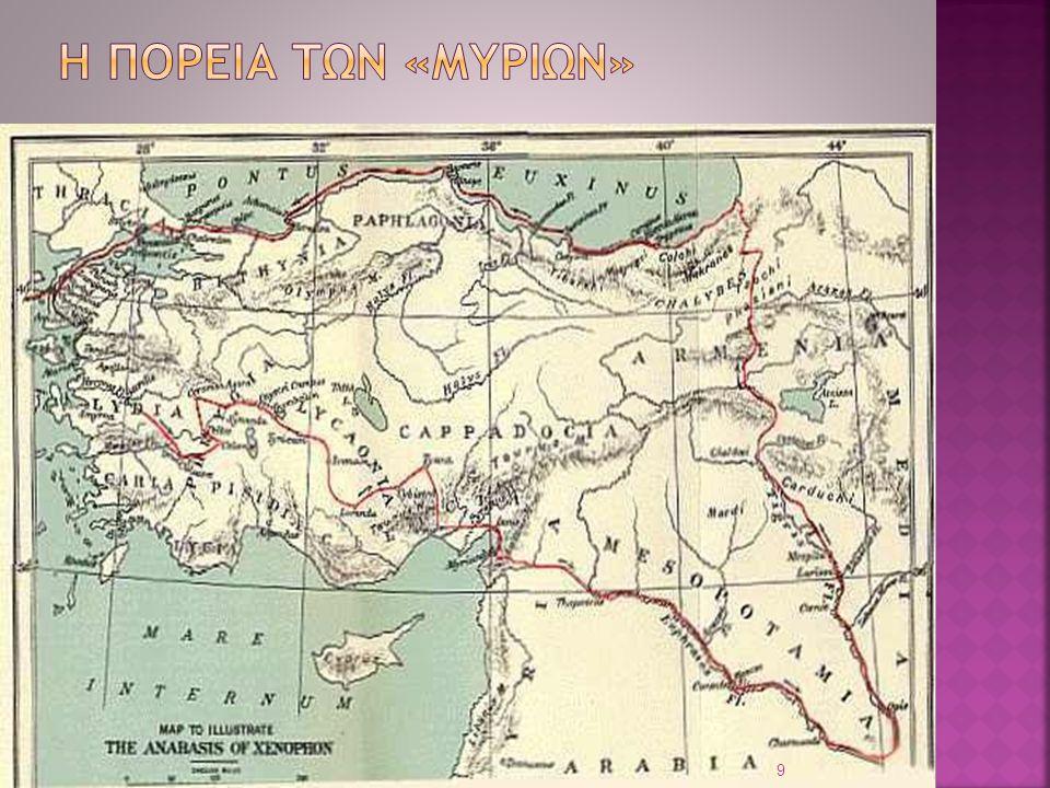 Μετά το θάνατο του Κύρου στα Κούναξα το 401 π.Χ.