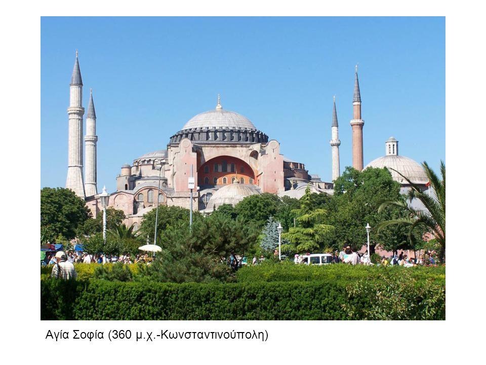 Αγία Σοφία (360 μ.χ.-Κωνσταντινούπολη)