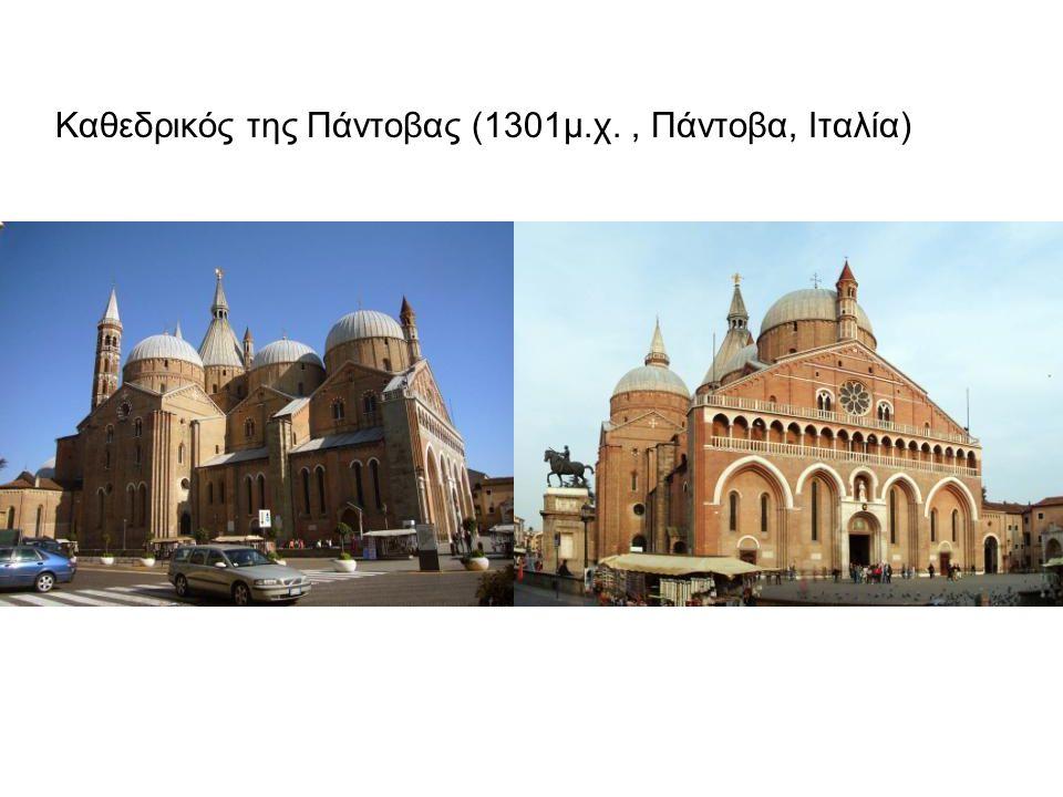 Καθεδρικός της Πάντοβας (1301μ.χ., Πάντοβα, Ιταλία)