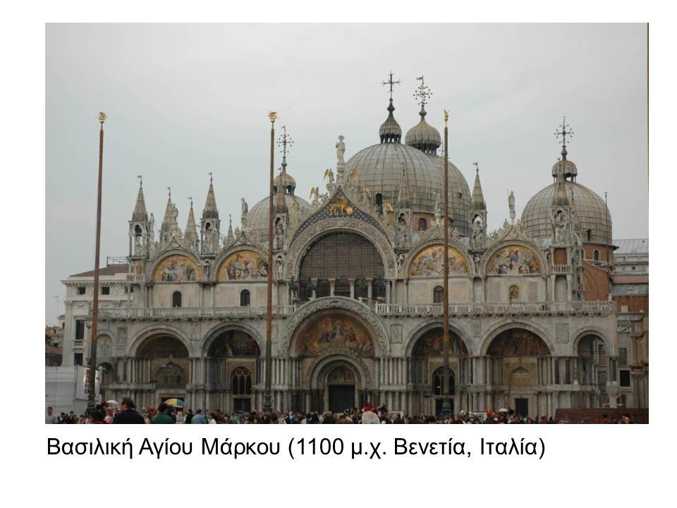 Βασιλική Αγίου Μάρκου (1100 μ.χ. Βενετία, Ιταλία)