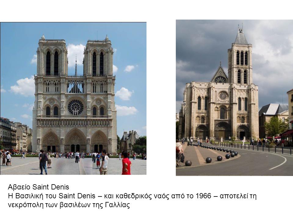 Αβαείο Saint Denis Η Βασιλική του Saint Denis – και καθεδρικός ναός από το 1966 – αποτελεί τη νεκρόπολη των βασιλέων της Γαλλίας