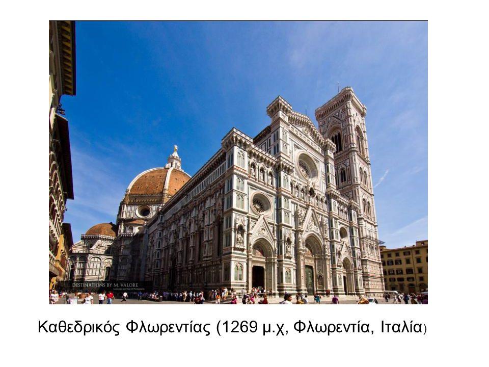 Καθεδρικός Φλωρεντίας (1269 μ.χ, Φλωρεντία, Ιταλία )
