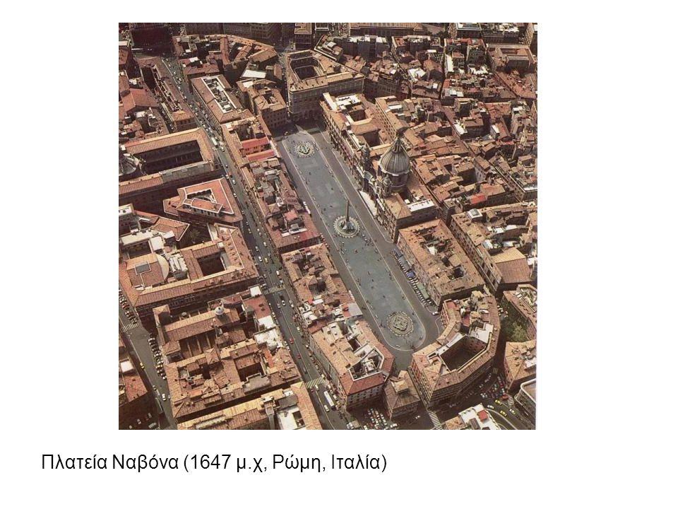 Πλατεία Ναβόνα (1647 μ.χ, Ρώμη, Ιταλία)
