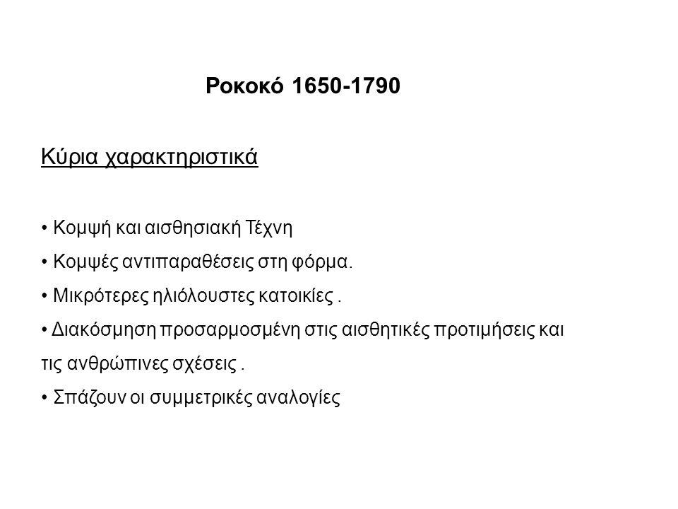 Κύρια χαρακτηριστικά Κομψή και αισθησιακή Τέχνη Κομψές αντιπαραθέσεις στη φόρμα.