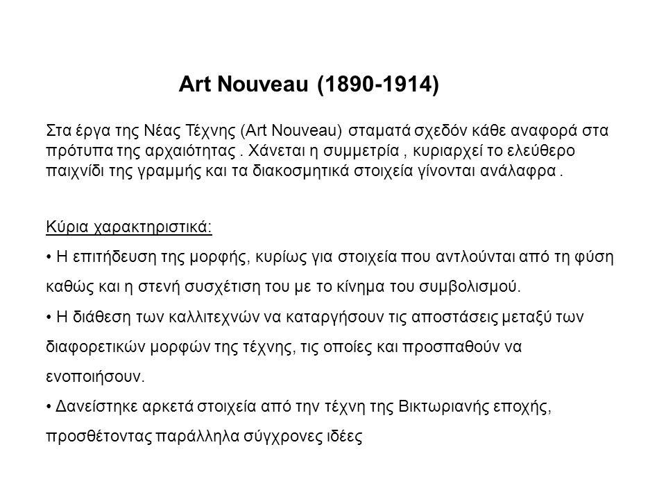 Art Nouveau (1890-1914) Στα έργα της Νέας Τέχνης (Art Nouveau) σταματά σχεδόν κάθε αναφορά στα πρότυπα της αρχαιότητας.