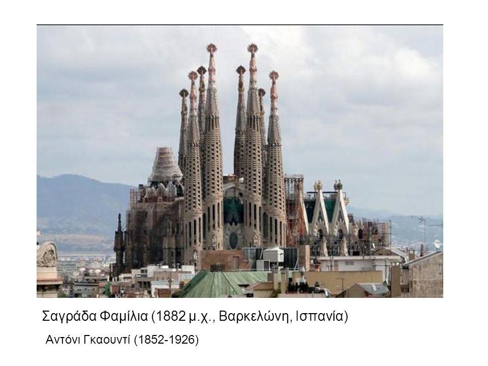 Σαγράδα Φαμίλια (1882 μ.χ., Βαρκελώνη, Ισπανία) Αντόνι Γκαουντί (1852-1926)