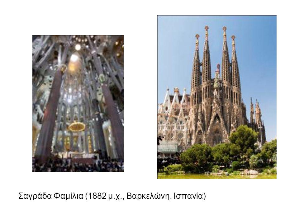 Σαγράδα Φαμίλια (1882 μ.χ., Βαρκελώνη, Ισπανία)
