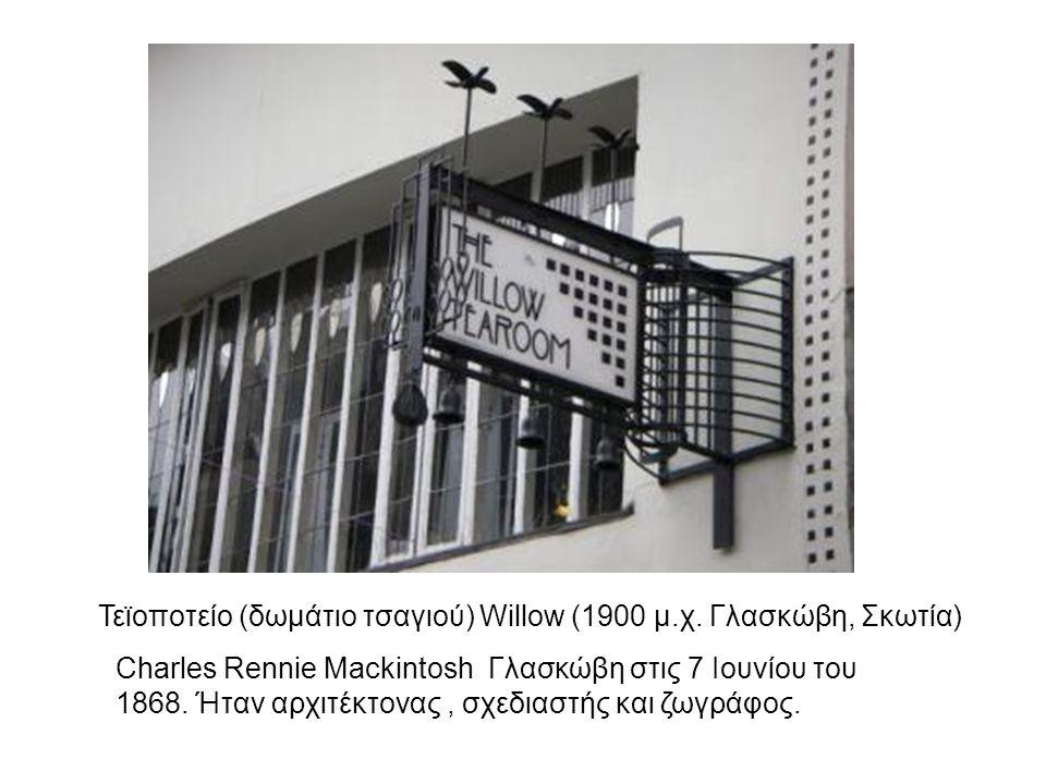 Τεϊοποτείο (δωμάτιο τσαγιού) Willow (1900 μ.χ.