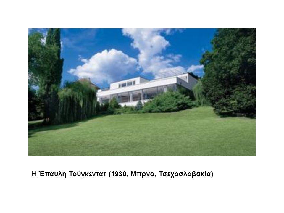 Η Έπαυλη Τούγκεντατ (1930, Μπρνο, Τσεχοσλοβακία)