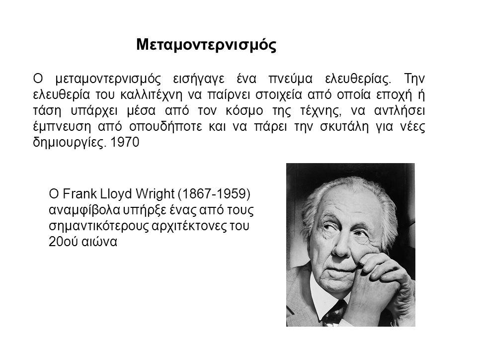 Μεταμοντερνισμός Ο μεταμοντερνισμός εισήγαγε ένα πνεύμα ελευθερίας.