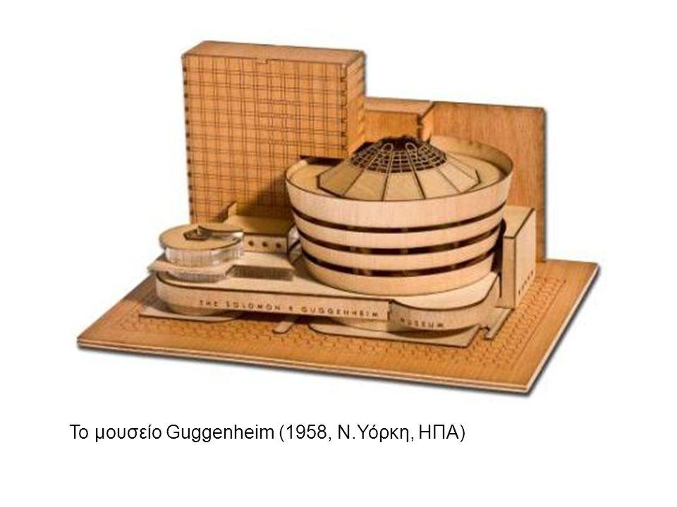 Το μουσείο Guggenheim (1958, Ν.Υόρκη, ΗΠΑ)