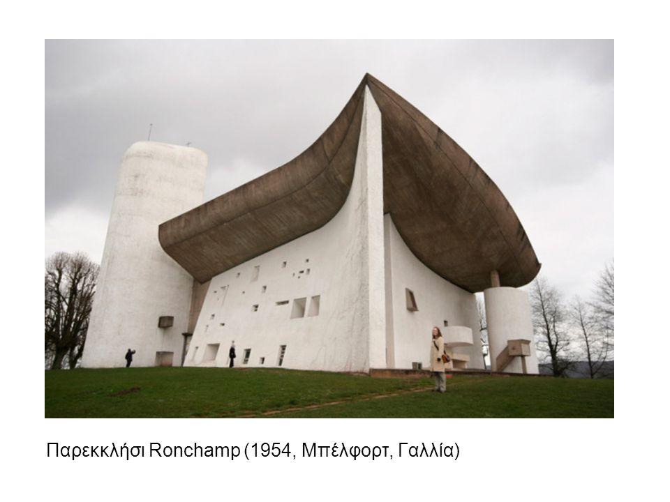 Παρεκκλήσι Ronchamp (1954, Μπέλφορτ, Γαλλία)