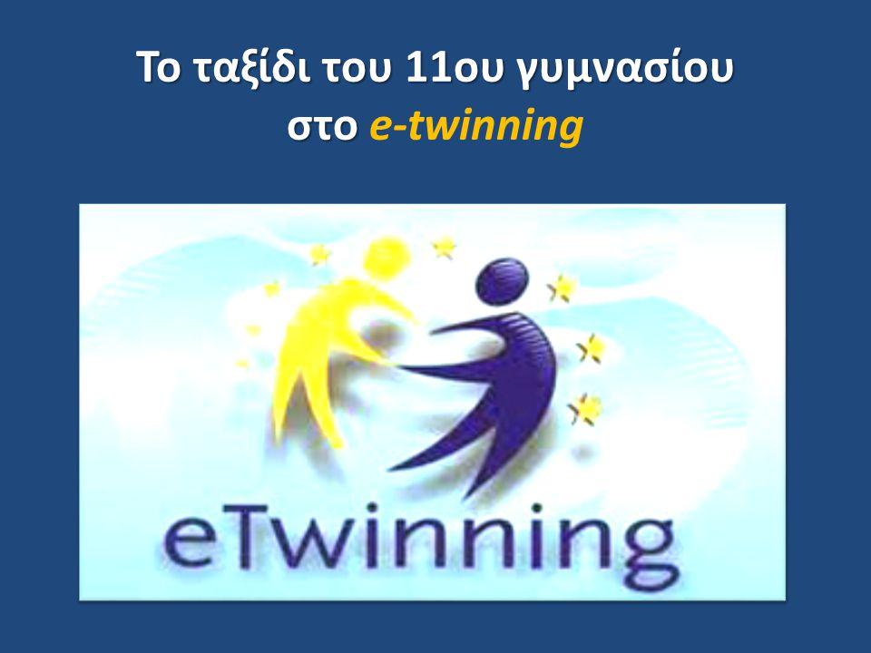 Το ταξίδι του 11oυ γυμνασίου στο Το ταξίδι του 11oυ γυμνασίου στο e-twinning