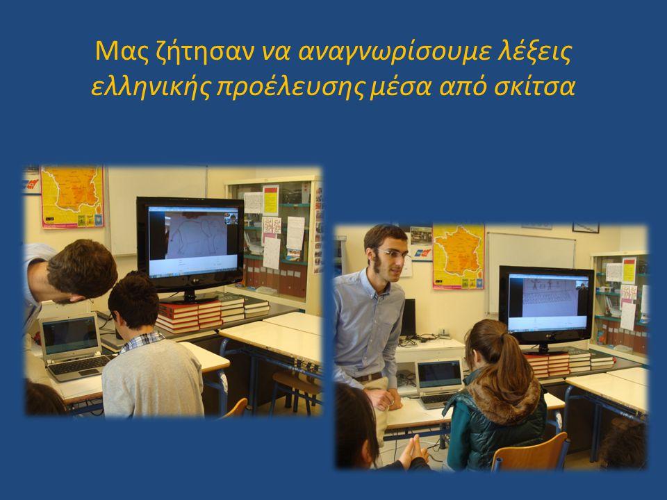 Μας ζήτησαν να αναγνωρίσουμε λέξεις ελληνικής προέλευσης μέσα από σκίτσα