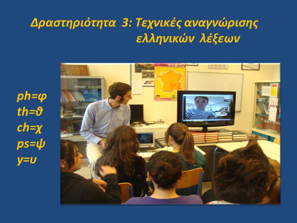 Δραστηριότητα 3: Τεχνικές αναγνώρισης ελληνικών λέξεων ph=φ th=θ ch=χ ps=ψ y=υ