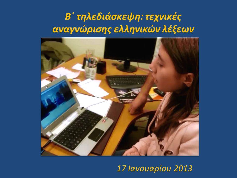Β΄ τηλεδιάσκεψη: τεχνικές αναγνώρισης ελληνικών λέξεων 17 Ιανουαρίου 2013
