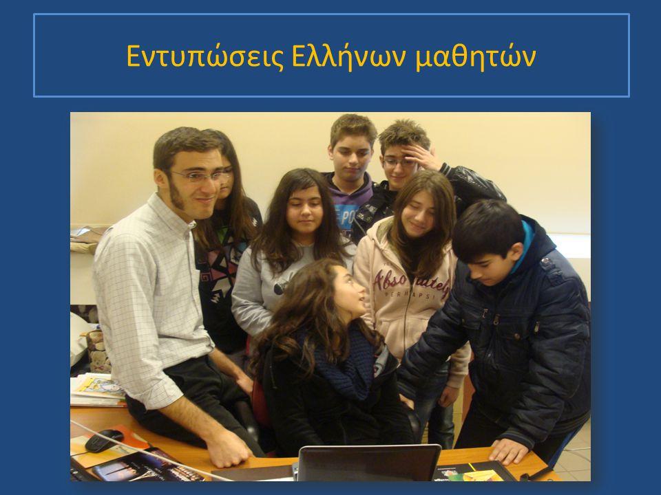 Εντυπώσεις Eλλήνων μαθητών