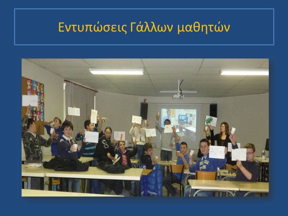 Εντυπώσεις Γάλλων μαθητών