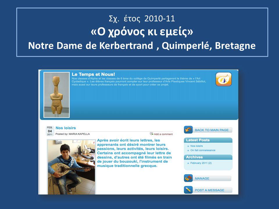 Σχ. έτος 2010-11 «O χρόνος κι εμείς» Notre Dame de Kerbertrand, Quimperlé, Bretagne