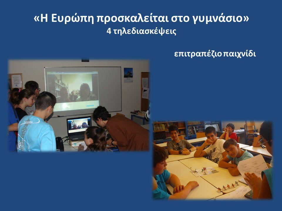 «Η Ευρώπη προσκαλείται στο γυμνάσιο» 4 τηλεδιασκέψεις επιτραπέζιο παιχνίδι
