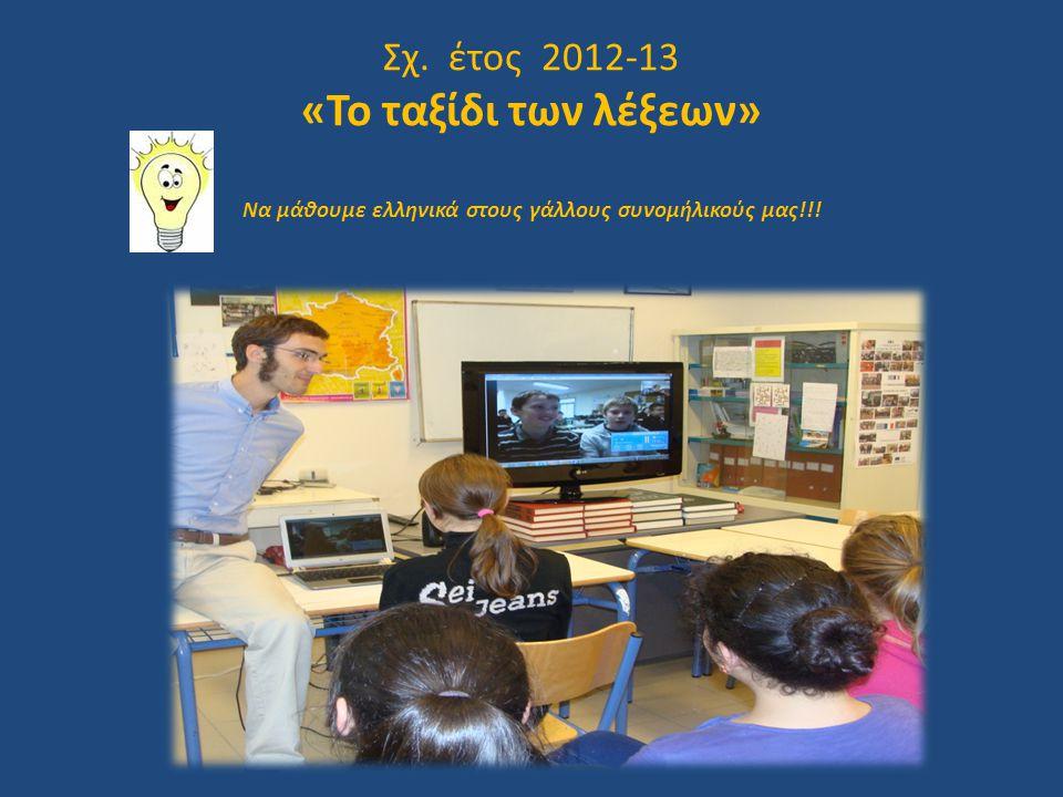 Σχ. έτος 2012-13 «Το ταξίδι των λέξεων» Να μάθουμε ελληνικά στους γάλλους συνομήλικούς μας!!!