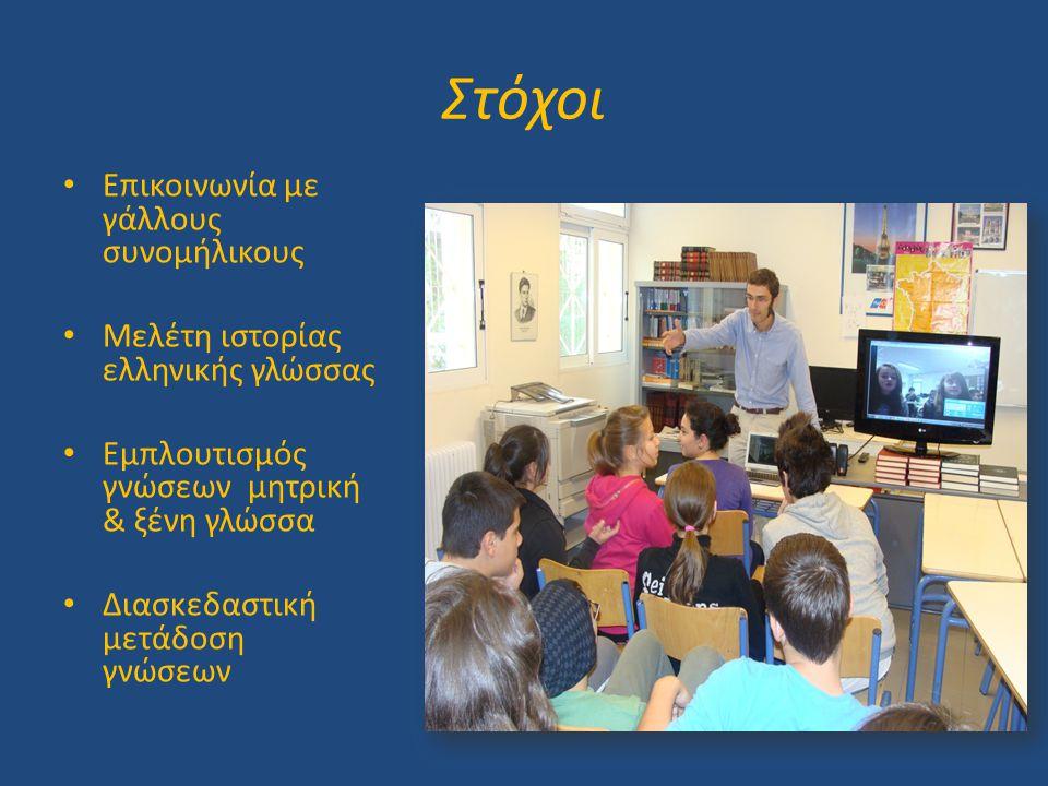 Στόχοι Επικοινωνία με γάλλους συνομήλικους Μελέτη ιστορίας ελληνικής γλώσσας Εμπλουτισμός γνώσεων μητρική & ξένη γλώσσα Διασκεδαστική μετάδοση γνώσεων
