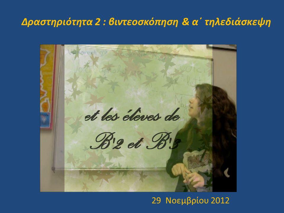 Δραστηριότητα 2 : βιντεοσκόπηση & α΄ τηλεδιάσκεψη 29 Νοεμβρίου 2012
